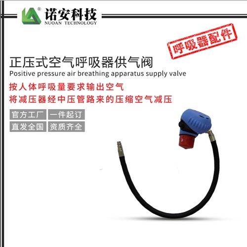 正压式空气呼吸器供气阀