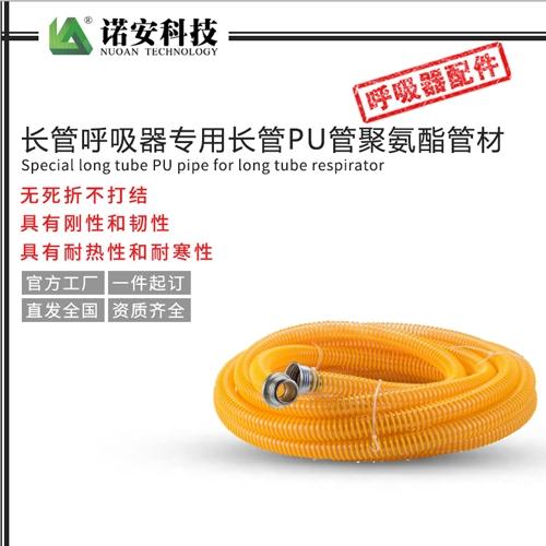 长管呼吸器专用长管PU管聚氨酯管材