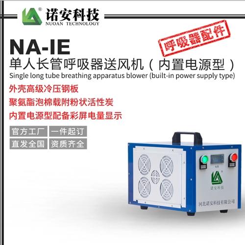 NA-IIE双人送风式长管呼吸器送风机(内置电源型)