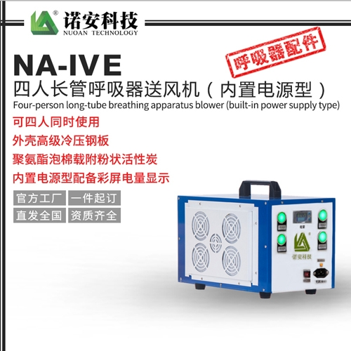 NA-IVE四人长管呼吸器送风机(内置电源型)