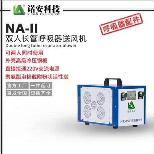 NA-II双人长管呼吸器送风机