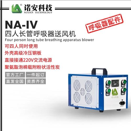 NA-IV四人长管呼吸器送风机