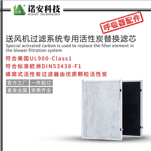 送风机过滤系统专用活性炭替换滤芯