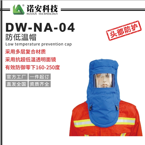 DW-NA-04防低温帽