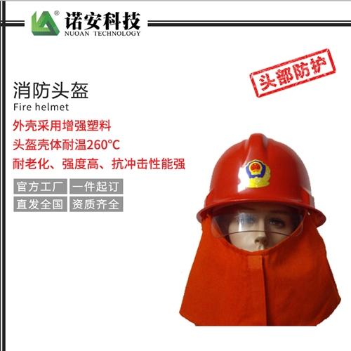 97式消防头盔
