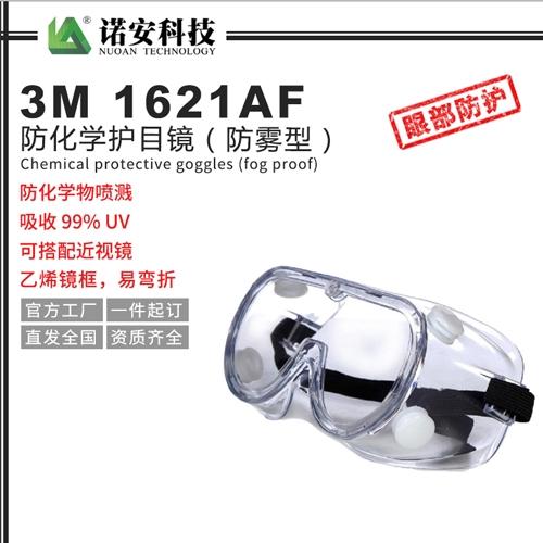 3M1621AF防化学护目镜(防雾型)