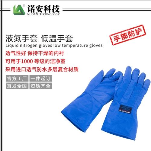 液氮手套 低温手套