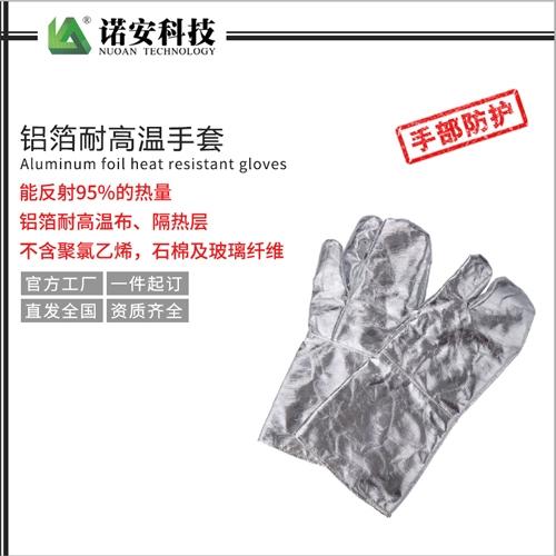 铝箔耐高温手套