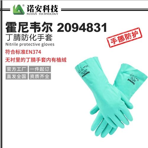 霍尼韦尔2094831丁腈防化手套