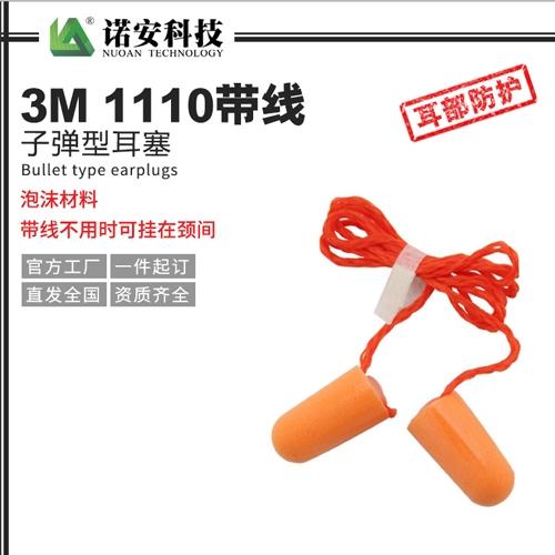 北京3M1110带线子弹型耳塞