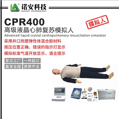上海CPR400高级液晶心肺复苏模拟人