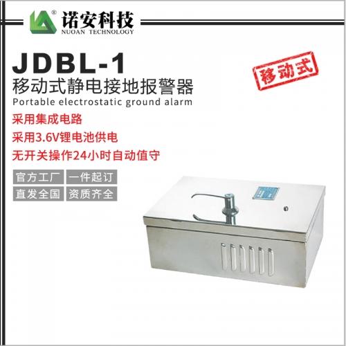 JDBL-1移动式静电接地报警器(不锈钢外壳)