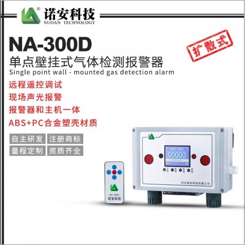 上海NA-300D单点壁挂式气体检测报警器