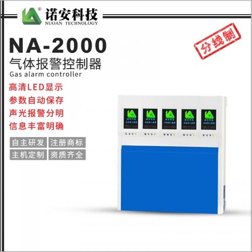 上海NA-2000气体报警控制器(分线制)