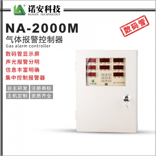 NA-2000M气体报警控制器(分线制)