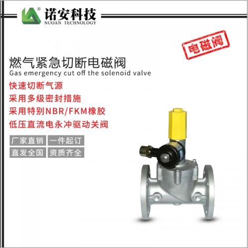 北京燃气紧急切断电磁阀