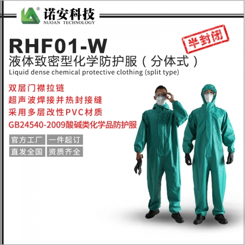 RHF01-W液体致密型化学防护服(分体式)