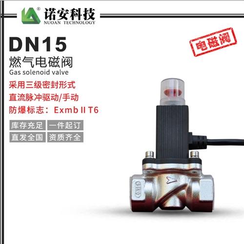 上海DN15燃气电磁阀
