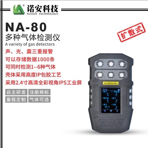 北京NA80-5多气体检测仪