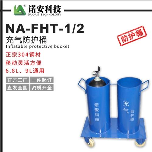 NA-FHT-1-2充气防护桶