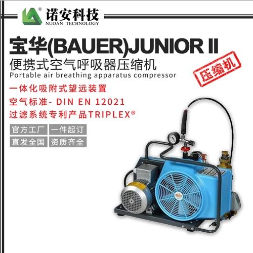 宝华(BAUER)JUNIOR II便携式空气呼吸器压缩机/充气泵