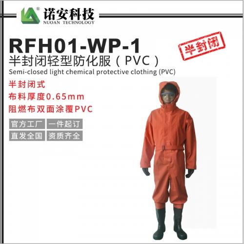 RFH01-WP-1半封闭轻型防化服(红)