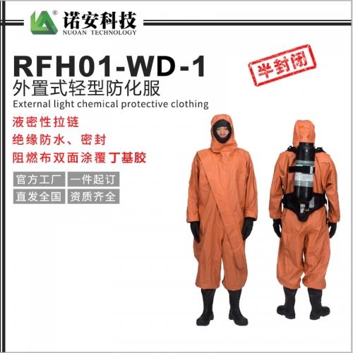 RFH01-WD-1外置式轻型防化服