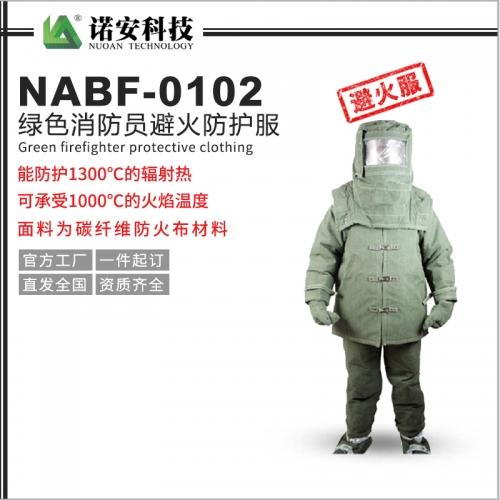 NABF-0102 绿色消防员避火防护服