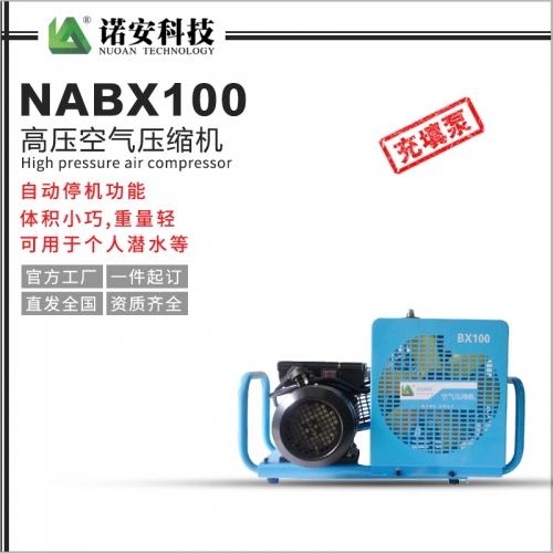 NABX100空气呼吸器充气泵 高压空气压缩机