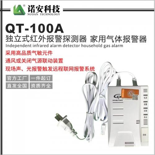 上海QT-100A型独立式可燃气体探测器 家用天然气泄漏报警器
