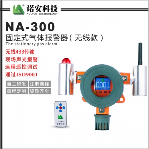 NA-300气体报警探测器(无线传输款)