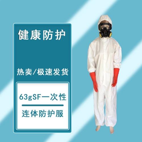 上海63g透气膜SF加厚一次性防护服