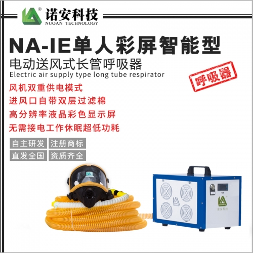 NA-IE单人彩屏智能型电动送风式长管呼吸器