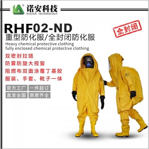 RHF02-ND重型防化服/全封闭防化服