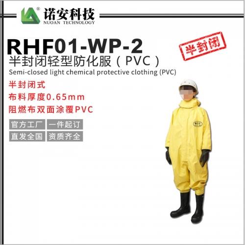RHF01-WP-2半封闭轻型防化服(亮黄)