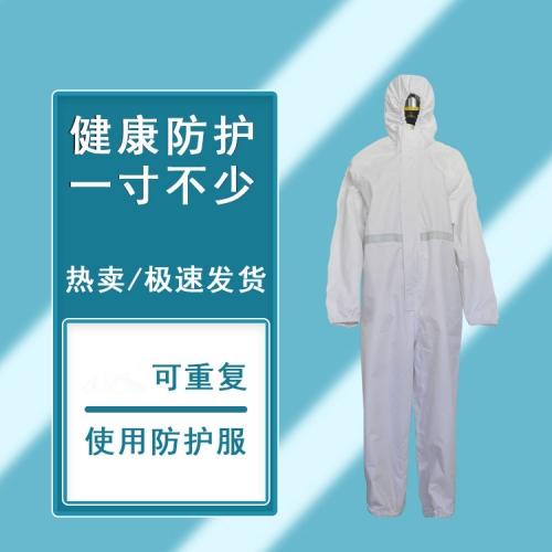 上海连体防护服 非一次性防护服(白色)