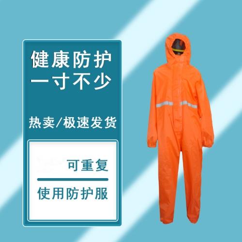 上海连体防护服 非一次性防护服(橙红)