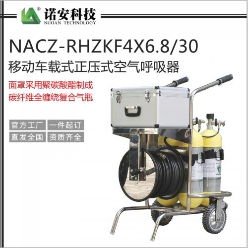 NACZ-RHZKF4X6.8L/30移动车载式正压式空气呼吸器