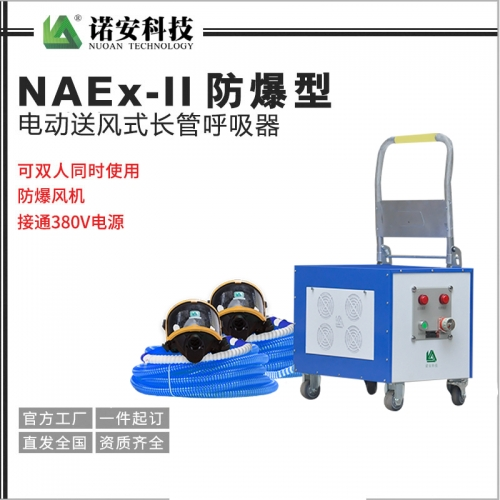 NAEx-II防爆型电动送风式长管呼吸器