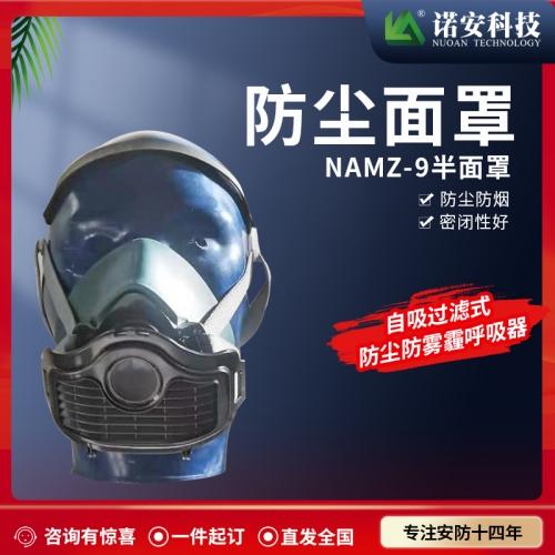 NAMZ-9防尘面罩 防护面具