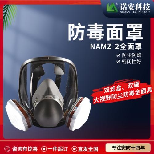NAMZ-2防毒面具 防毒全面具 防护面罩