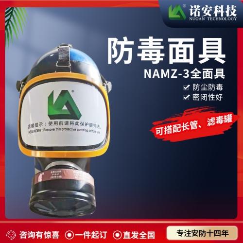 NAMZ-3防毒面具 防毒全面罩 防护面罩