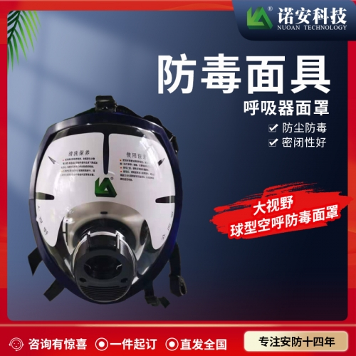 呼吸器全面罩