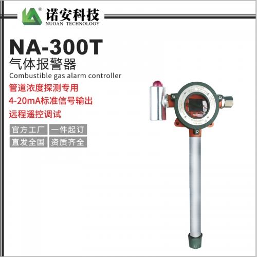NA-300T气体报警探测器(管道专用)