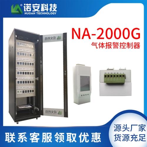NA-2000G气体报警控制器