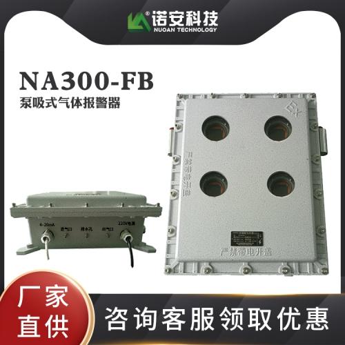NA300-FB 泵吸式气体报警器
