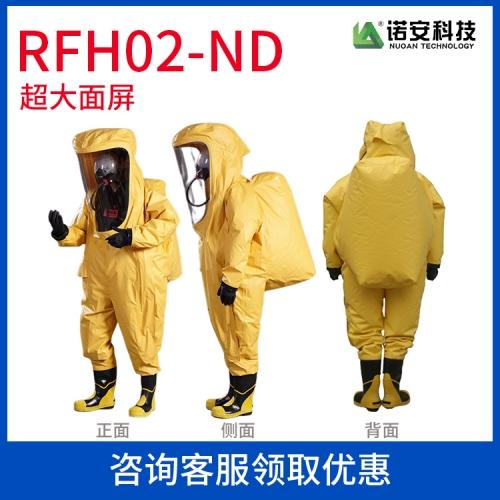 RHF02-ND超大面屏气密防化服