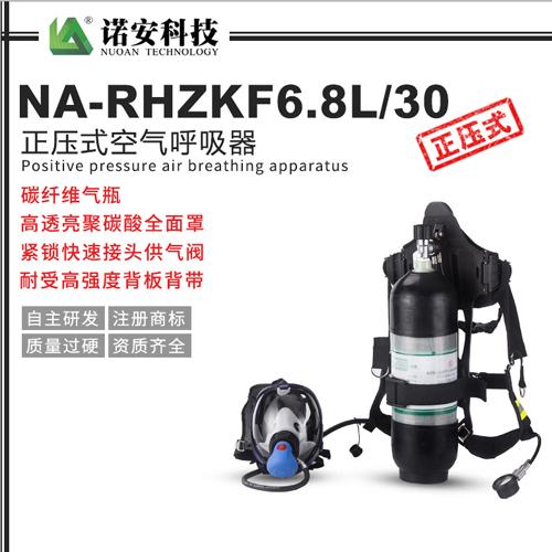 NA-RHZKF6.8L/30正压式空气呼吸器