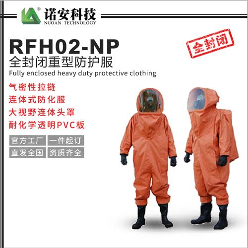 RFH02-NP全封闭重型防护服