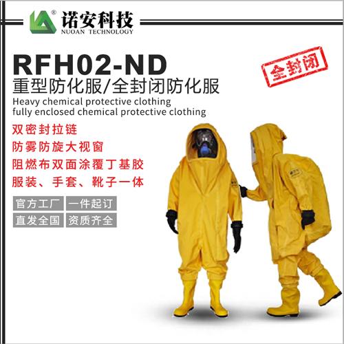 RFH02-ND重型防化服